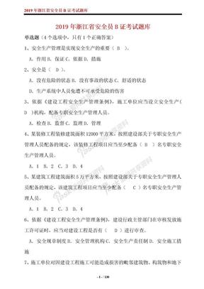 2019年度浙江省安全员B证考试题库及答案.doc