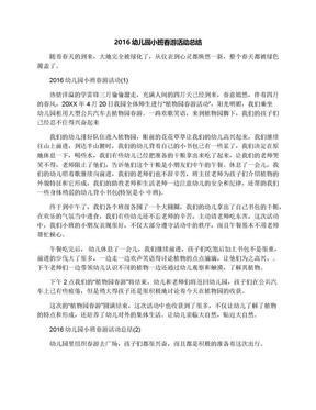 2016幼儿园小班春游活动总结.docx