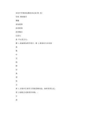 数学集体备课活动记录.doc
