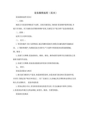 设备报修流程(范本).doc