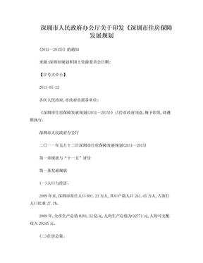 深圳市住房保障发展规划(2011—2015).doc