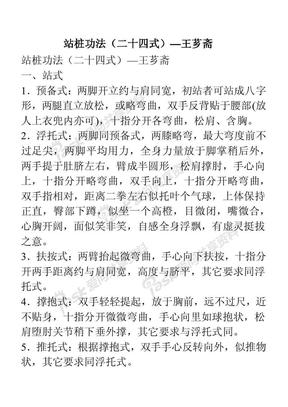 站桩功法(二十四式)—王芗斋.pdf