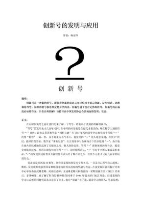创新方法 创新工具 创新符号《创新号的发明与应用》 作者杨远锋.doc
