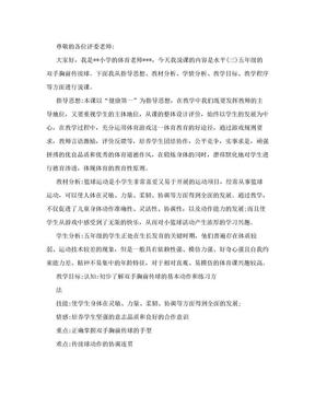 万能(通用版)体育说课稿.doc