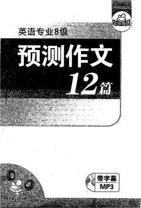 2013_专八作文预测12篇(华研).pdf