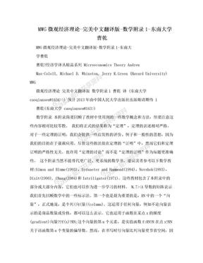 MWG微观经济理论-完美中文翻译版-数学附录1-东南大学曹乾.doc