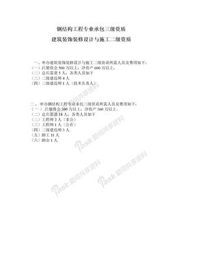 钢结构工程专业承包三级资质.doc