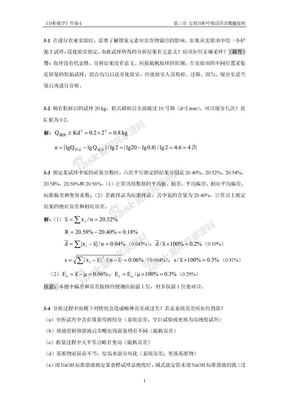 分析化学作业01参考答案(第三章).doc