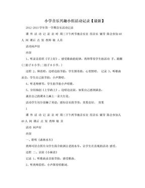 小学音乐兴趣小组活动记录【最新】.doc