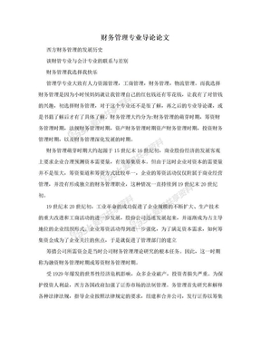 财务管理专业导论论文.doc