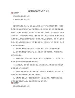 民间借贷法律风险告知书.doc