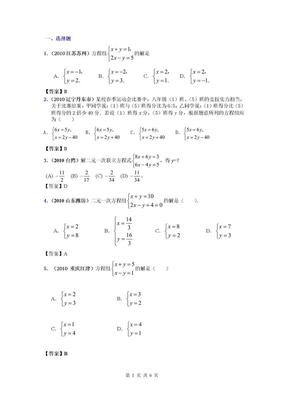 2010年中考数学试题分类——二元一次方程组.doc