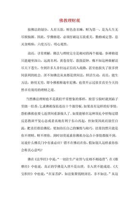 佛教理财观.doc