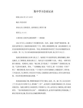集中学习会议记录.doc