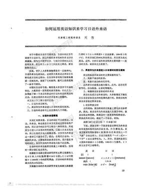 日语外来语规律.pdf