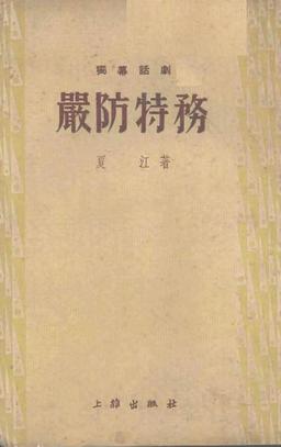 严防特务(独幕话剧)1952年版.pdf