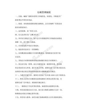 行政管理制度.doc