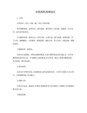 中药药性药理总汇.doc