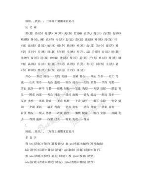小学二年级上册语文期末复习资料.doc