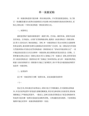 单一来源采购.doc