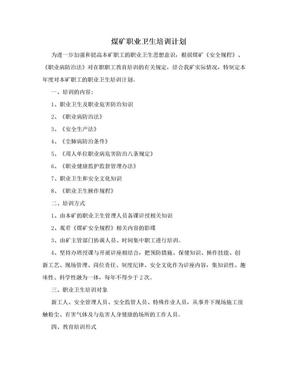 煤矿职业卫生培训计划.doc