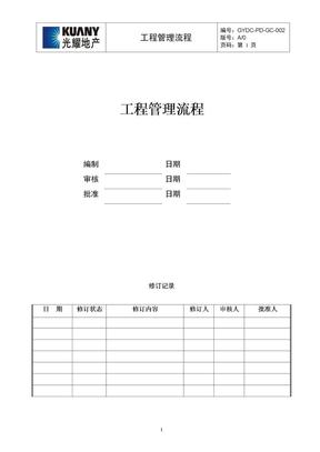 工程管理流程(新编).doc
