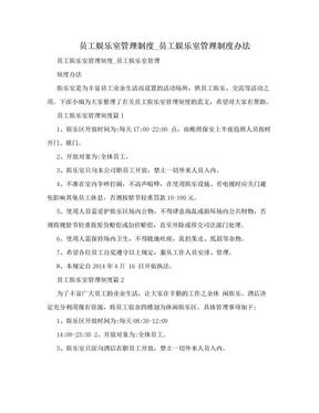 员工娱乐室管理制度_员工娱乐室管理制度办法.doc