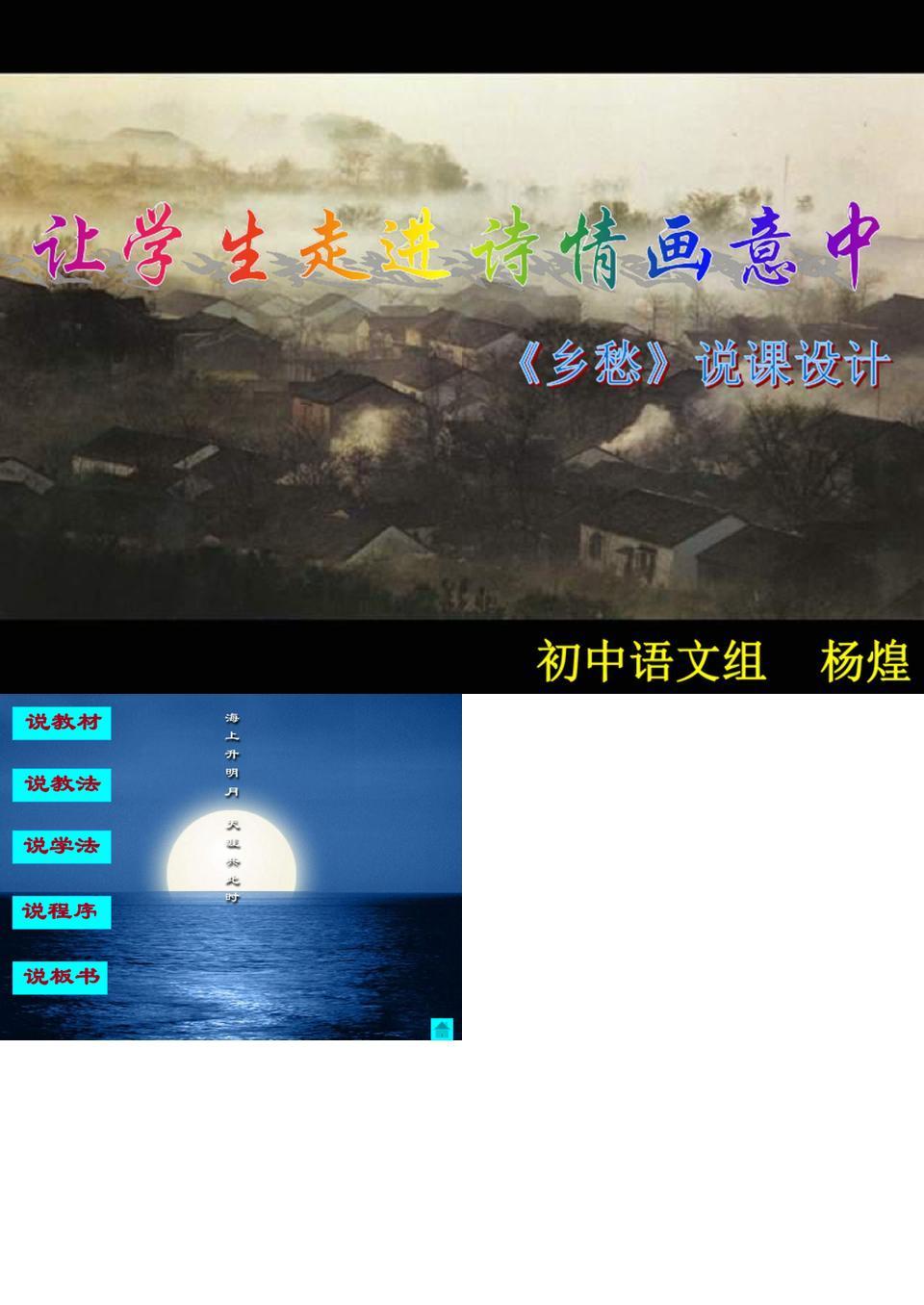 【人教新课标】七年级下册乡愁 说课课件.ppt