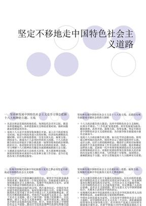 中国特色社会主义的科学内涵.ppt