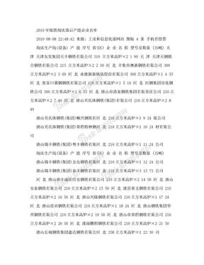 2010年炼铁淘汰落后产能企业名单.doc