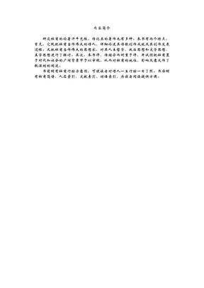 杜甫评传.PDF