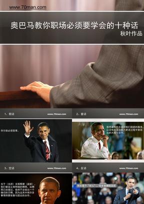 奥巴马教你职场必须要学会的十种话.ppt