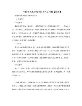 中国各民族传统节日和风俗习惯【精选】.doc