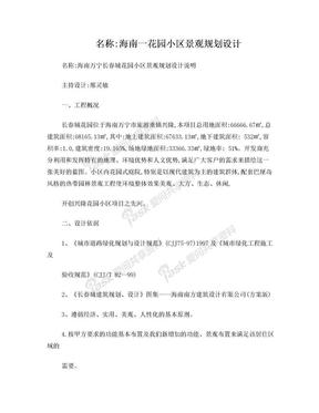 海南万宁长春城花园小区景观规划设计说明.doc