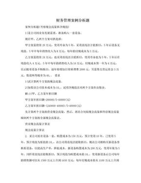 财务管理案例分析题.doc