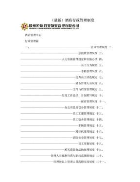 (最新)酒店行政管理制度.doc