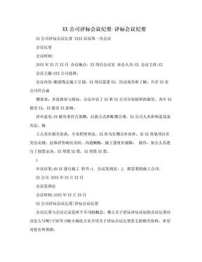 XX公司评标会议纪要-评标会议纪要.doc