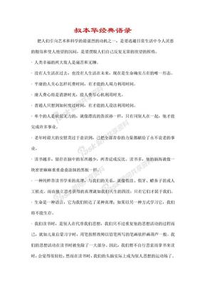 叔本华经典语录.doc