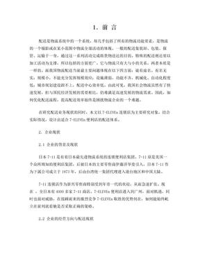 配送中心方案设计.doc