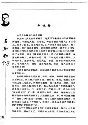 断魂枪  老舍.pdf