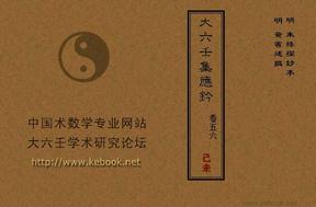 56_大六壬集应钤_卷五六_己未.pdf
