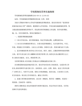 学校精细化管理实施细则.doc