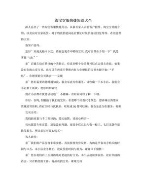 淘宝客服快捷短语大全.doc