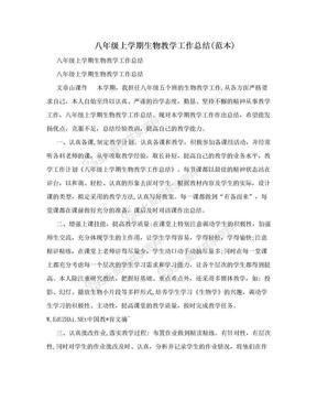 八年级上学期生物教学工作总结(范本).doc