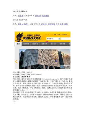 20大设计素材网站.doc