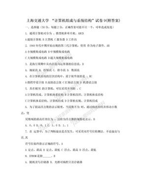 """上海交通大学 """"计算机组成与系统结构""""试卷9(附答案).doc"""