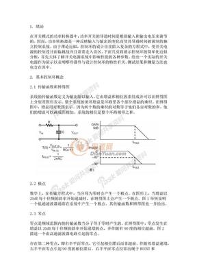 开关电源环路设计过程.docx