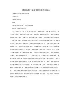 陈区长苏州招商引资培训心得体会.doc