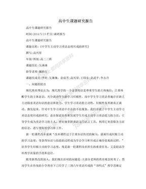 高中生课题研究报告.doc