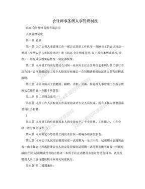 会计师事务所人事管理制度.doc